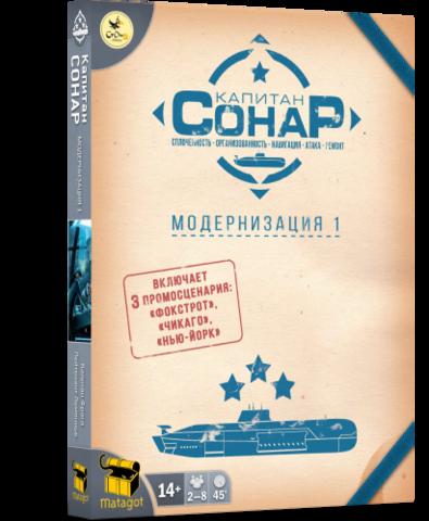 «Капитан СОНАР. Модернизация 1»