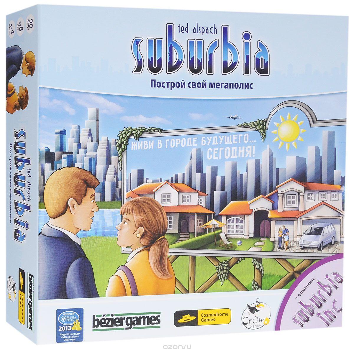 «Субурбия +»