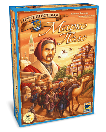 «Путешествия Марко Поло»