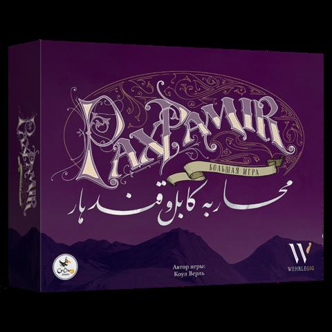 «Pax Pamir. Большая игра»