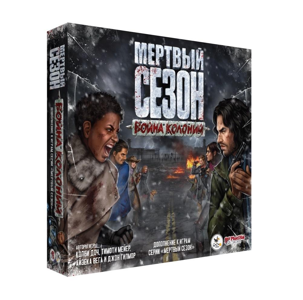 «Мёртвый сезон. Война колоний»