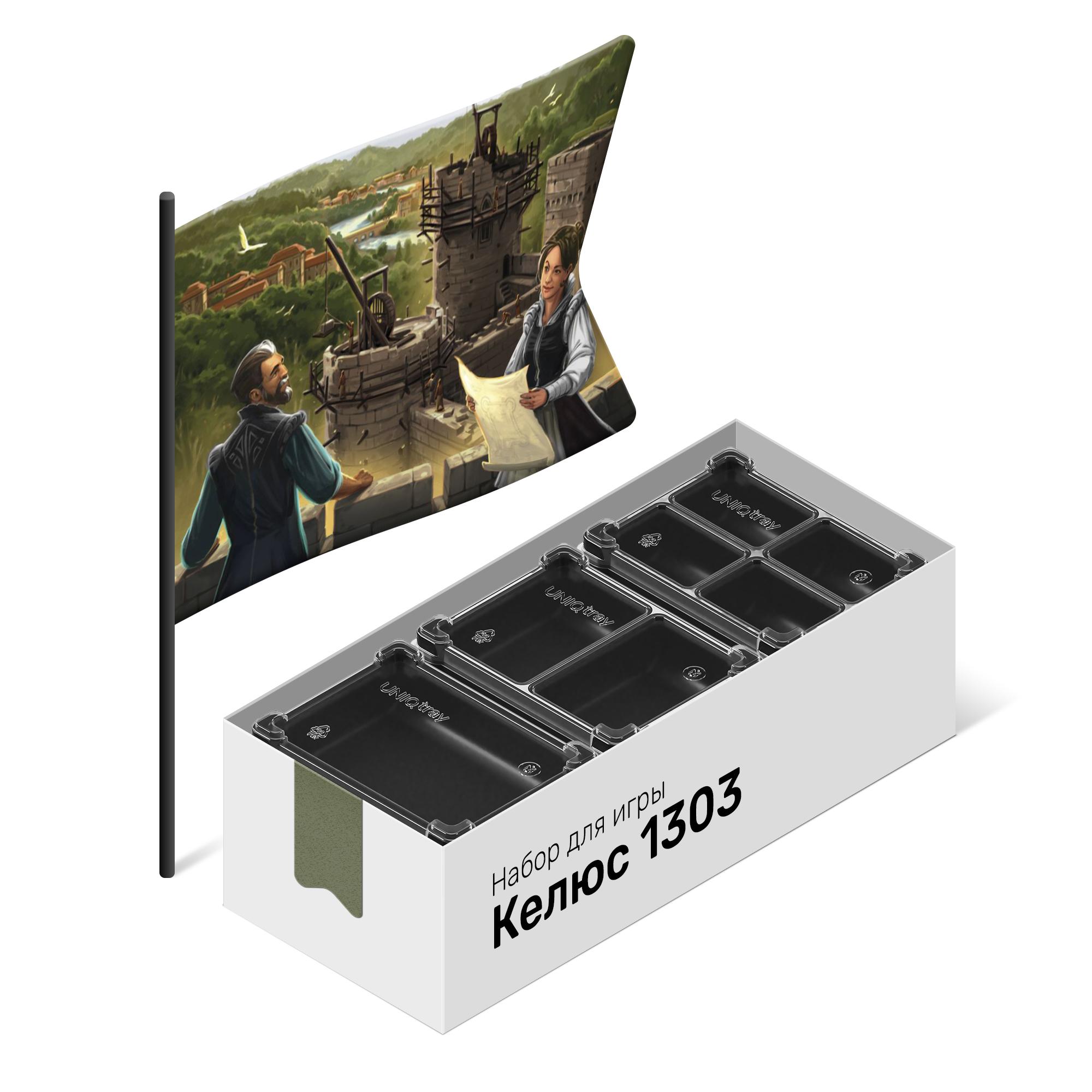 UTS-органайзер для игры «Келюс 1303»
