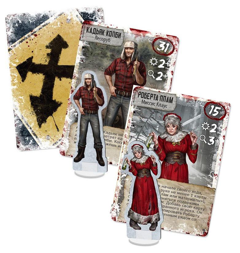 Промо набор к серии игр «Мертвый сезон». Фото