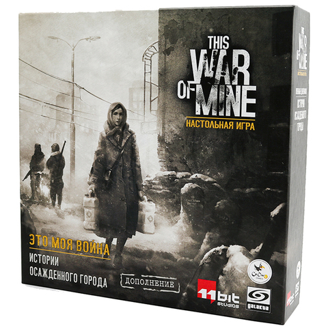 Это моя война. Истории осаждённого города (This War of Mine: Tales from the Ruined City). Настольная игра Crowd Games. Фото игры