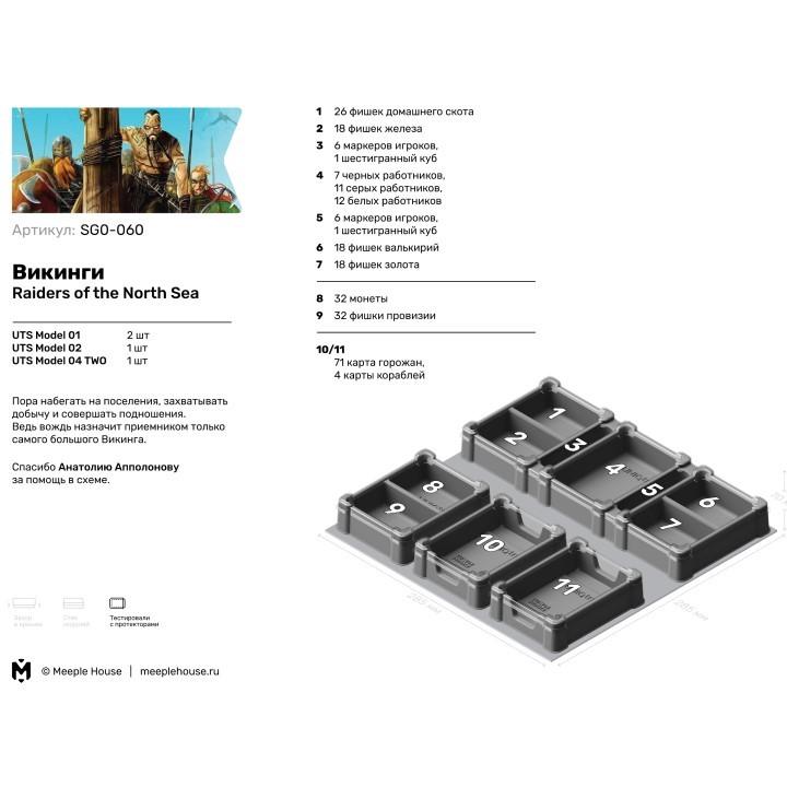 Набор UniqTray System для игры Викинги. Фото 2