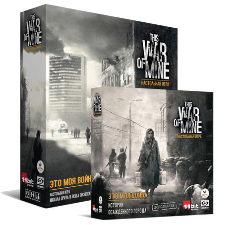 Комплект: «Это моя война» и дополнение «Истории осаждённого города»