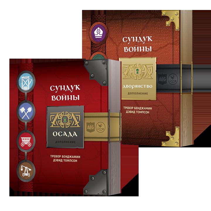 Комплект: два дополнения для игры «Сундук войны»
