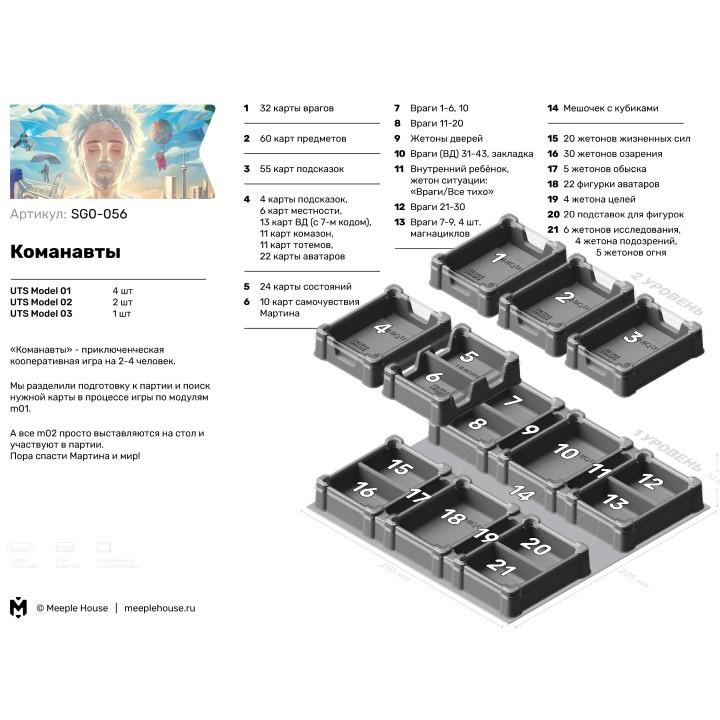 Набор UniqTray System для игры Команавты. Фото 2