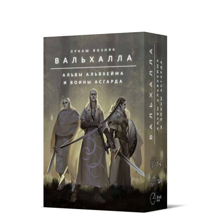 Дополнение «Вальхалла. Альвы Альвхейма и воины Асгарда»