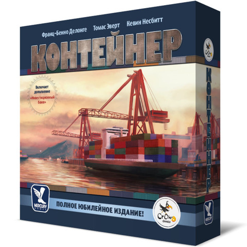 Контейнер (Container: 10th Anniversary Jumbo Edition).Настольная игра Crowd Games. Фото игры