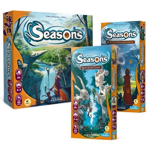 Комплект: «Сезоны» и два дополнения