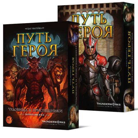 Комплект: «Путь героя» и дополнение «Чудовища и приспешники»