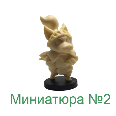 Миниатюра №2