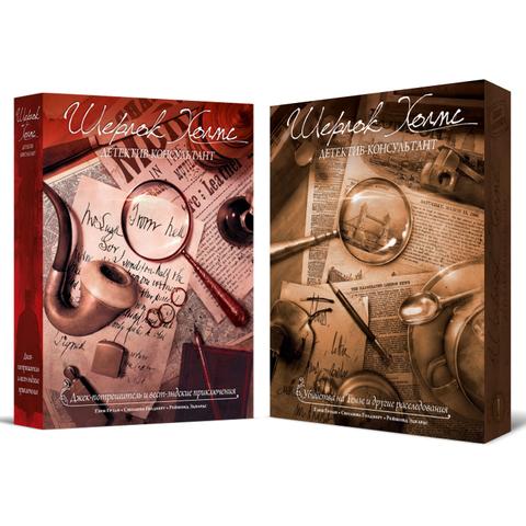 Комплект из двух игр «Шерлок Холмс, детектив консультант»