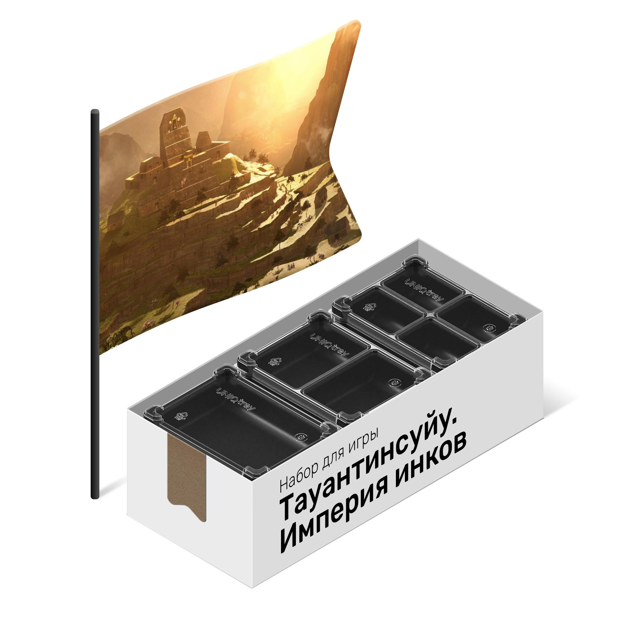 UTS-органайзер для игры «Тауантинсуйу. Империя инков»