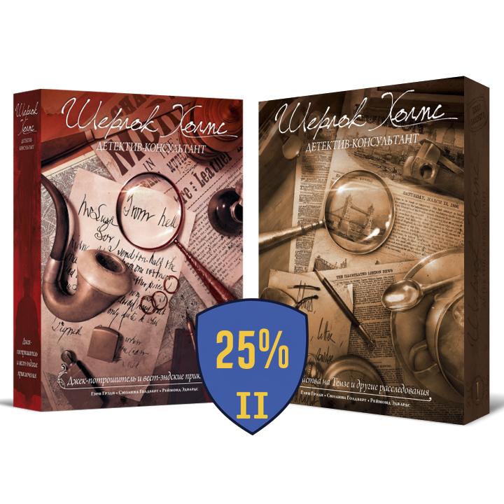 Комплект из двух игр «Шерлок Холмс, детектив консультант». Рассрочка. Второй платёж.