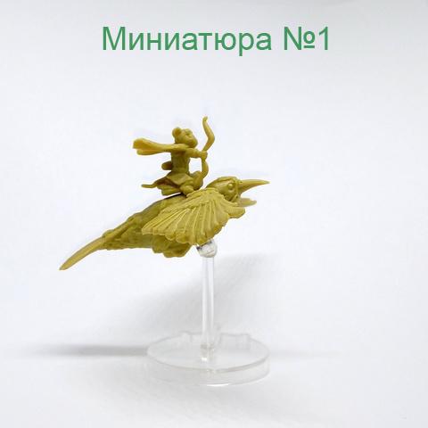 Миниатюра №1