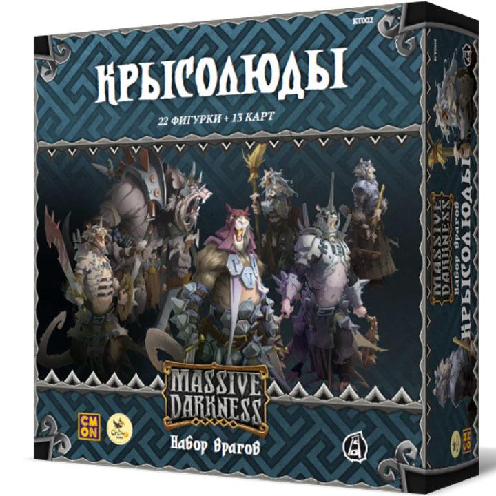 Кромешная тьма. Крысолюды (Massive Darkness: Enemy Box – Ratlings). Настольная игра Crowd Games. Фото игры