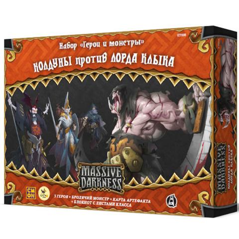 Кромешная тьма. Колдуны против лорда Клыка (Massive Darkness: Heroes & Monster Set – Sorcerers vs Lord Tusk). Настольная игра Crowd Games. Фото игры