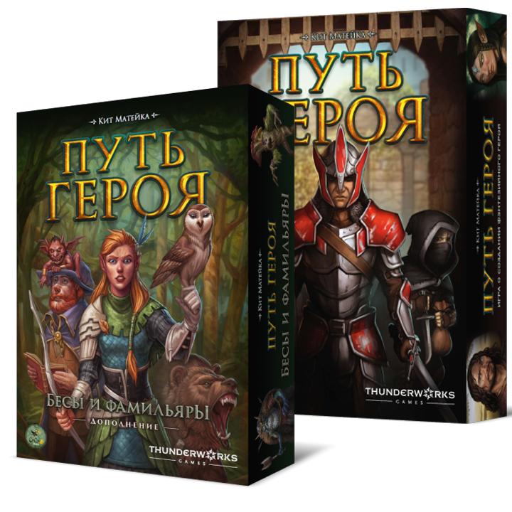 Комплект: «Путь героя» и дополнение «Бесы и фамильяры»