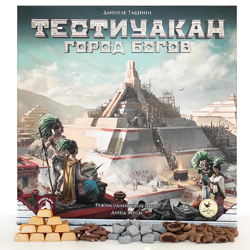 Реалистичные ресурсы для игры «Теотиуакан. Город богов». Фото компонентов 1