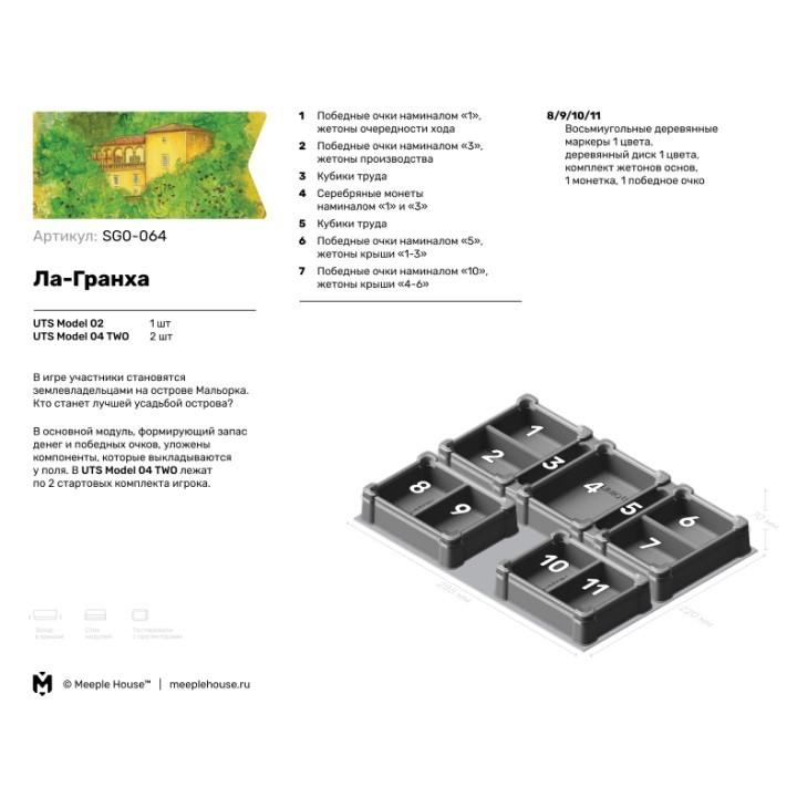 Набор UniqTray System для игры Ла-Гранха - Фото 2